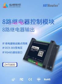 485转开关量输出串口继电器ZHT0800