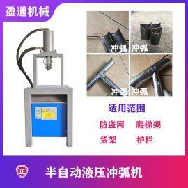 圆管半自动冲弧机 液压冲口机械设备