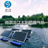 太阳能喷泉曝气机SFT-LJ750