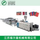 pvc琉璃瓦生产线 pvc波浪瓦生产线