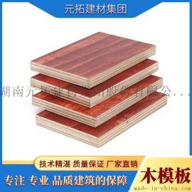 建筑模板胶合板清水覆膜板木模板厂家批发