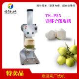 商用椰子加工設備 青椰子去皮機 青椰子剝殼機器