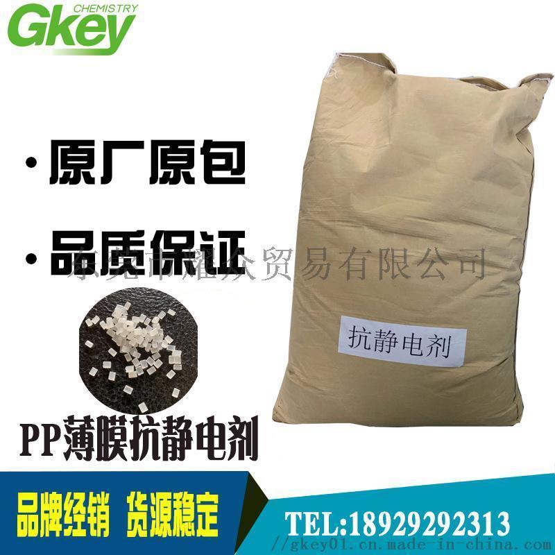 PP薄膜抗静电剂厂家定制WX-R