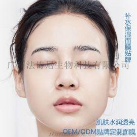 广州补水面膜加工厂家法诗尼补水保湿面膜OEM定制