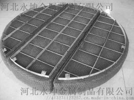 永坤丝网除沫器波纹填料气液过滤网乙烯丝网除沫器
