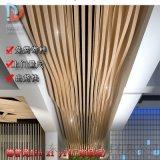 福安酒店弧形波浪铝方通吊顶 2.5厚仿木纹铝方通
