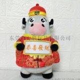 吉祥物恭喜发财毛绒牛