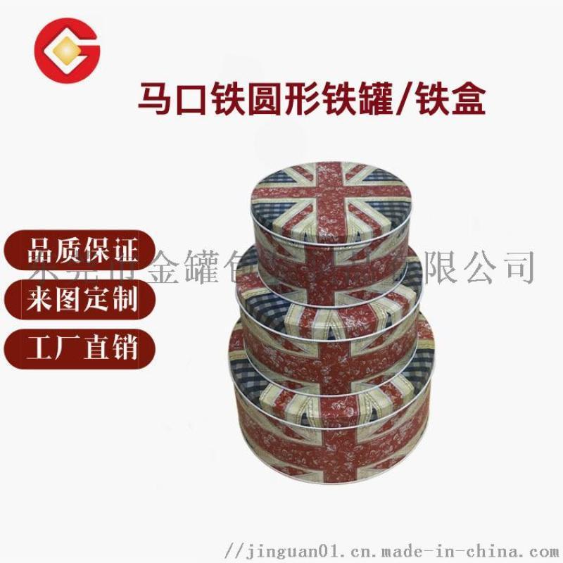 圆形铁盒小中大号曲奇罐礼品牛轧糖礼物盒定制圆形铁罐