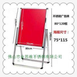 不锈钢广告牌水牌L脚展示架指示牌欢迎牌