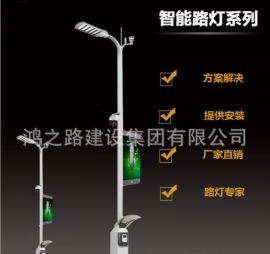 智慧路灯 led智能监控太阳能道路灯杆 可定制