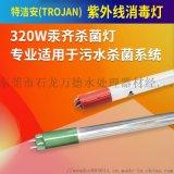 品牌特吉安 302717 紫外線殺菌消毒燈