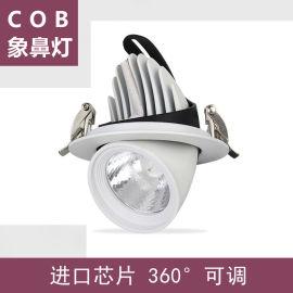 象鼻燈led 25W嵌入式射燈 可調光射燈