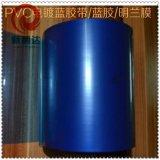 廠家直銷動力電池膠帶 鋰電池保護膜藍色