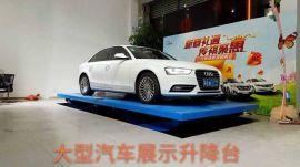 广州展厅升高汽车的升降机 液压升高舞台