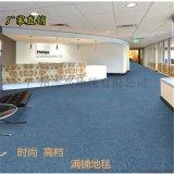 pvc防滑地毯 廣州美家美MJM202088地毯