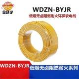 深圳金环宇电线WDZN-BYJR0.75家装软电线