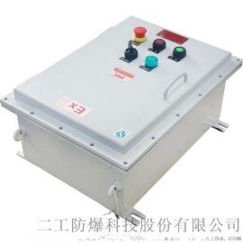 二工防爆变压器隔离防爆配电箱
