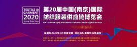 2020南京国际纺织服装供应链博览会