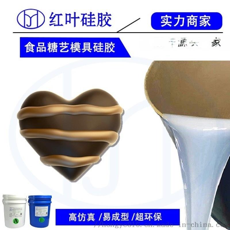 环保无毒的食品级液体透明硅胶