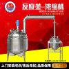 废水低温真空蒸馏浓缩提取罐 立式不锈钢电加热反应釜
