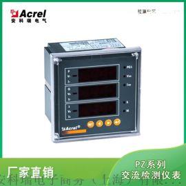 三相多功能數顯表 高壓輸入 帶485通訊 安科瑞PZ96-E4/CG