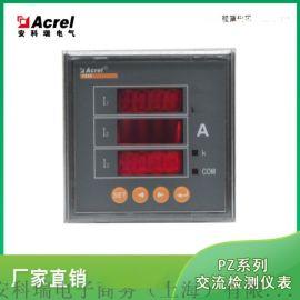 三相交流电流表 数显表 安科瑞PZ80-AI3