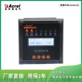 智慧低壓線路保護器 安科瑞ALP320-1 導軌式安裝 帶顯示頭