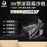 30型50型80型大型移动滚筒筛沙机电动可折叠