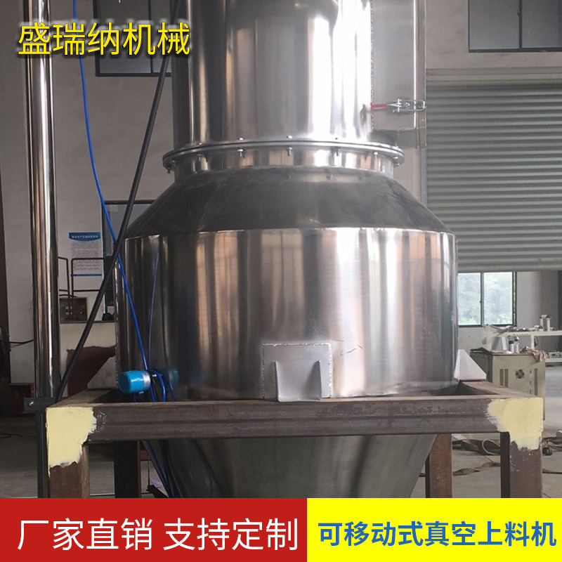 可移动式真空上料机不锈钢粉末塑料颗粒输送设备