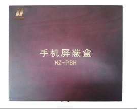 华中创世HZ-06H手机屏蔽盒(单盒)