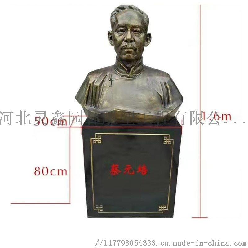 蔡元培人物铜雕教育家