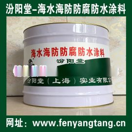 海水海防防水防腐涂料、地下室部位的防水防腐
