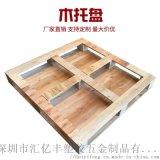 深圳田字型胶合卡板、胶合木栈板、木卡板