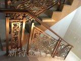 中欧式铜扶手 豪宅家装铜板雕刻楼梯栏杆安装