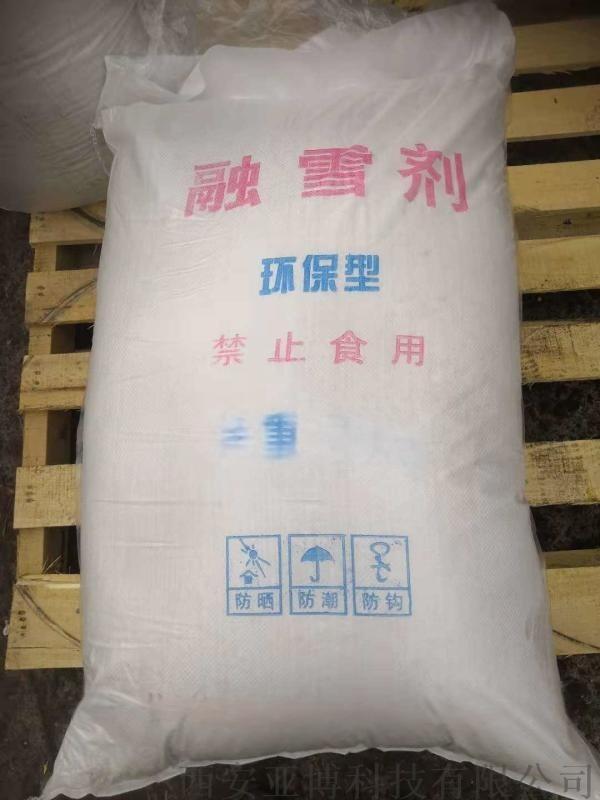 西安供應融雪劑 13772162470