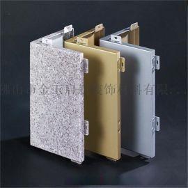 仿石材纹铝单板利于环保 质量保证 发货快