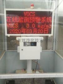 厂界污染排放VOCs监测设备 VOCs在线监测系统