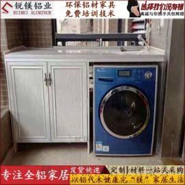 新时代全铝洗衣柜 防晒 锐镁全铝家居定制 铝型材