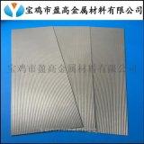 金属烧结波纹钛板、多孔钛烧结波纹板
