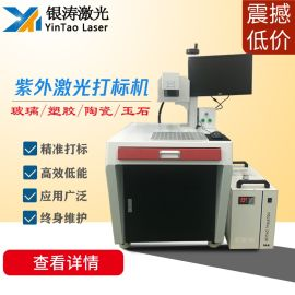 自动化紫外激光打标机 塑胶紫外激光镭雕机厂家