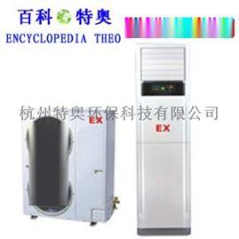 防爆空调机,柜式防爆空调,5p防爆空调