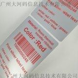 印刷變動內容不乾膠標籤貼紙 流水號條碼