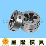 不锈钢用高速钢圆板牙供应商浅析板牙的加工方法