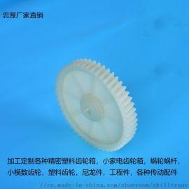 精密齿轮加工 传动变速器 减速齿轮箱 尼龙齿轮