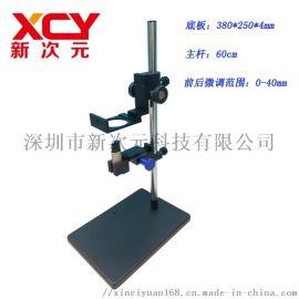 新次元红外热像仪支架工业相机实验架光源测试架