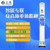 體檢中心專用SH-900G智慧身高體重測量儀