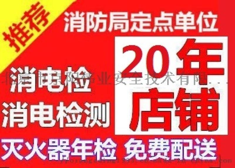 高碑店丨滅火器年檢批發 消防維保 消電檢