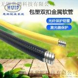 包塑双扣金属软管光纤不锈钢保护管高抗拉防折弯
