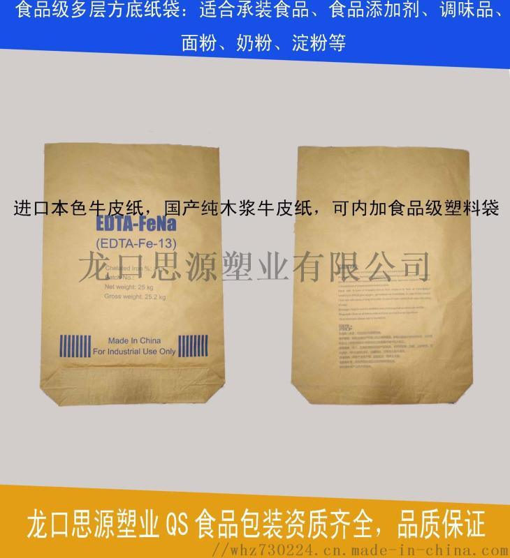 生产25kg食品添加剂牛皮纸袋(内加食品级PE塑料袋)厂家加工定制