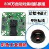 800万USB3.0彩色工业相机